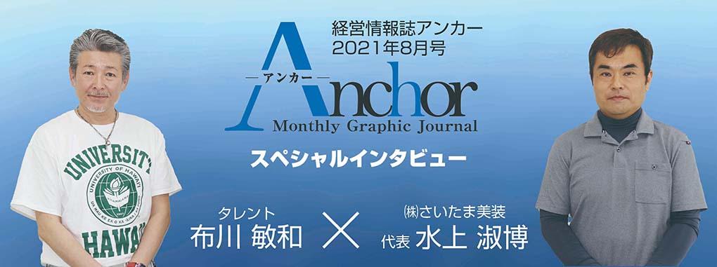 経済情報誌アンカー インタビュー