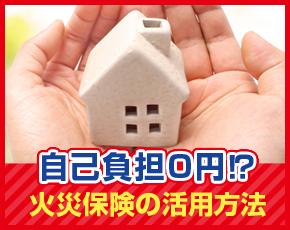 自己負担0円⁉火災保険の活用方法