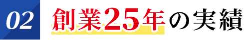 創業25年の実績