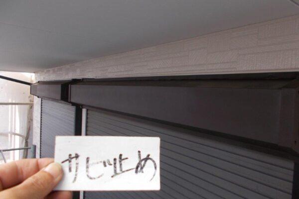 シャッターボックスの錆止め塗装