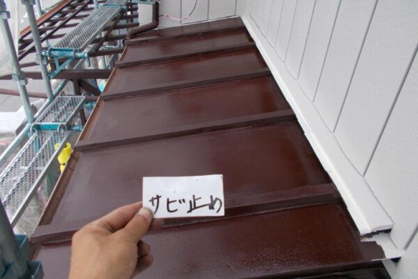 下屋根のサビ止め塗装