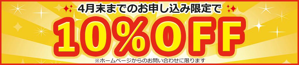 4月末までのお申し込み限定で10%OFF!!